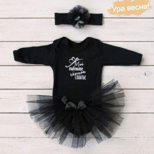 Комплект для девочки Моё маленькое черное платье демисезонный Крошкин дом р.20 (рост 62-68 см), черный