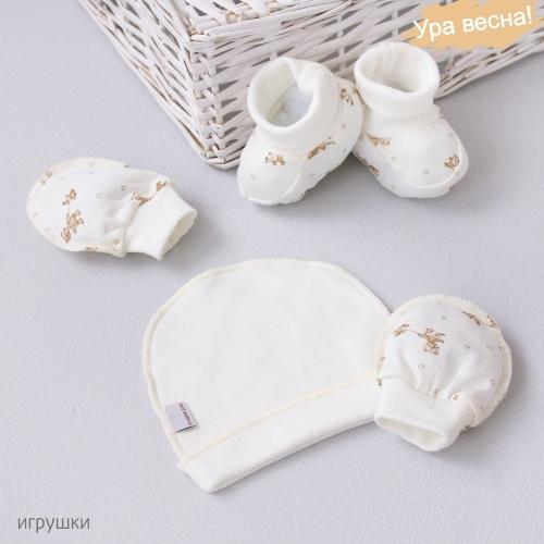 Комплект набор для новорожденного в роддом, демисезонный Крошкин дом игрушки