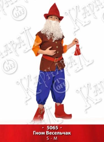 Карнавальный костюм Гном Весельчак с накладным животом, 5-7 лет