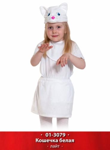 Карнавальный костюм  Кошечка белая Лайт (юбка, маска, манишка) 3-5 лет