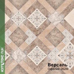Линолеум Бытовой Комитекс Лин Версаль 35-262 Офелия 3,5 м