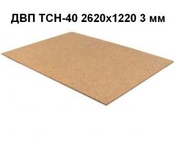 ДВП ТСН-40 2620х1220 3 мм