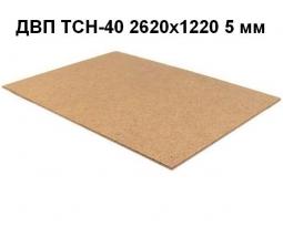 ДВП ТСН-40 2620х1220 5 мм